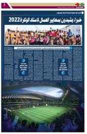 Al Raya Daily, Qatar, on July 2014